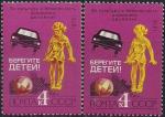 СССР 1979 год. За безопасность движения. Ребёнок на дороге (ном. 4к). Разновидность  - тёмный цвет