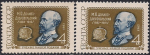 СССР 1962 год. 100 лет со дня рождения электротехника М.О. Доливо-Добровольского. Разновидность - серый цвет