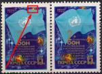 """СССР 1982 год. Конференция ООН по использованию космоса. Разновидность - """"яркое"""" солнце на флаге"""