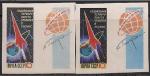 СССР 1962 год. Годовщина 1-го полёта в космос. Космический корабль и земной шар. Разновидность - тёмный цвет