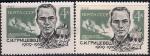 СССР 1969 год. 60 лет со дня рождения майора ВВС С.И. Грицевца. Разновидность - серая бумага