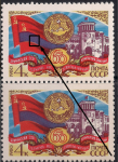 СССР 1980 год. 60 лет Армянской ССР. Разновидность - красная точка на флаге