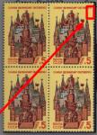 СССР 1986 год. 69 лет Октябрьской революции. Архитектурные сооружения (ном. 5к). Квартблок. Разновидность - белые точки на поле