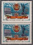 СССР 1981 год. 60 лет Кабардино-Балкарской АССР. Разновидность - тёмный цвет