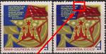 СССР 1969 год. 52 года Октябрьской революции. Разновидность - сдвиг синей полосы на флаге