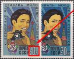 СССР 1985 год. Юноша с фотоаппаратом (ном. 20к). Разновидность - разный цвет, сдвиг синего цвета в номинале