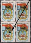 СССР 1985 год. 10 лет независимости Народной Республики Анголы. Квартблок. Разновидность - точка в гербе