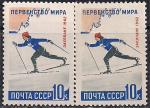 СССР 1962 год. Лыжные соревнования (ном. 10к). Разновидность - серая бумага