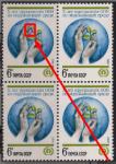 СССР 1982 год. 10 лет программе ООН по окружающей среде. Квартблок. Разновидность - точка между рук