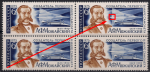 СССР 1975 год. 150 лет со дня рождения А.Ф. Можайского. Квартблок. Разновидность - белое пятно на хвосте самолёта