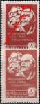 """СССР 1978 год. Стандарт. Барельеф К. Маркса и В.И. Ленина (ном. 20к). Разновидность -""""лохматый Ленин"""""""