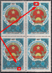 """СССР 1985 год. 40 лет независимости Вьетнама. Квартблок. Разновидность - чёрная точка у """"1985"""" + синяя под """"р"""""""