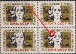 """СССР 1962 год. Советская женщина - активный строитель коммунизма. Квартблок. Разновидность - черная """"точка"""" в волосах"""