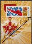 СССР 1968 год. 50 лет ВЛКСМ. Разновидность - синие точки на поле справа
