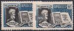 СССР 1959 год. Персидский поэт Саади. Разновидность - тёмный цвет