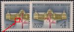 CCCР 1981 год. 50 лет институту химической физики. Разновидность - сдвиг желтого цвета