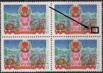 СССР 1983 год. 60 лет Бурятской ССР. Квартблок. Разновидность - черная полоса под годом