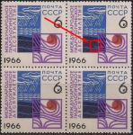 СССР 1966 год. Международное гидрологическое десятилетие. Квартблок. Разновидность - синее пятно над нижней синей полосой