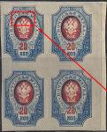 Россия 1917 год. 26-й выпуск (ном. 20к). Квартблок. Разновидность - сдвиг центра