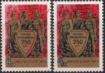 СССР 1973 год. 250 лет Свердловску. Разновидность - дополнительная заклепка на щите
