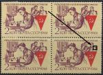 """СССР 1961 год. Молодежь на производстве (ном. 2к). Квартблок. Разновидность - """"пуговица"""" на плече"""