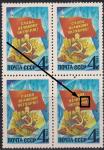 """CCCР 1983 год. 66 лет Октябрьской социалистической революции. Квартблок. Разновидность - черта над """"ю"""" в """"октябрю"""""""