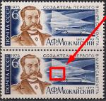 СССР 1975 год. 150 лет со дня рождения А.Ф. Можайского. Сцепка. Разновидность - точка на крыле самолета