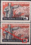 СССР 1961 год. 40 лет плану ГОЭЛРО (ном. 10к). Разновидность - номинал слит с черным фоном