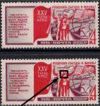 CCCР 1976 год. Транспорт и связь (ном. 4к). Разновидность - просвет под прической стюардессы