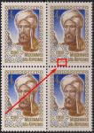 СССР 1983 год. 1200 лет со дня рождения математика аль-Хорезми. Квартблок. Разновидность - разорвана рамка под узором