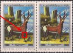 """CCCР 1981 год. Н.А. Пиросманашвили """"Олень"""" (ном. 4к). Разновидность - красная точка на передней ноге оленя"""