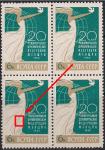 CCCР 1965 год. Международная демократическая федерация женщин (ном. 6к). Квартблок. Разновидность - точка на платье