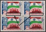 """CCCР 1972 год. 25 лет независимости Индии. Квартблок. Разновидность - """"двойной"""" красный цвет текста"""