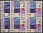 СССР 1966 год. Международное гидрологическое десятилетие. Квартблок. Разновидность - темный и светлый фон