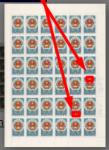 """СССР 1985 год. 40 лет независимости Вьетнама. Лист. Разновидность - точка между 1 и 9 в """"1985"""" + точка под """"р"""" в """"СССР"""""""
