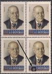 """CCCР 1966 год. Академик А.Е. Ферсман (ном. 4к). Квартблок. Разновидность - черта между """"1945"""" и """"почта"""""""