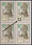 CCCР 1980 год. 1000 лет со дня рождения врача Ибн Сины Авиценна. Квартблок. Разновидность - черная точка на книге