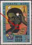 CCCР 1985 год. Африканская девушка (ном. 3к). Разновидность - точка на правой руке