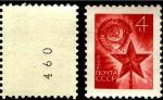 СССР 1969 год. Стандарт. Звезда. 1 марка с номером (3749)