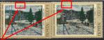 """СССР 1972 год. К.Ф.Юон """"Конец зимы. Полдень"""" (ном. 10к). Разновидность- смещение фона рисунка"""