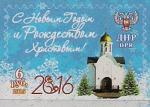 ДНР 2016 год. Новый год. Церковь. 1 марка