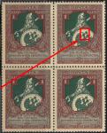 Россия 1914 год. Стандарт. Перф. 11 1/2. Квартблок. Разновидность- зелёные полосы справа у короны и под короной