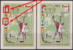 СССР 1965 год. 14-е первенство Европы по баскетболу в Москве и Тбилиси. Разновидность - сдвиг цвета