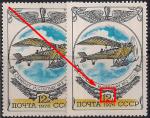 СССР 1976 год. Самолёт И. Стеглау №2 (ном. 12к). Разновидность - сдвиг жёлтой краски внизу