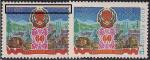 СССР 1983 год. 60 лет Бурятской АССР. Разновидность - сдвиг синего наверху над рамкой