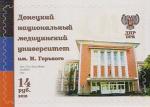 ДНР 2016 год. Национальный медицинский университет в Донецке. 1 марка