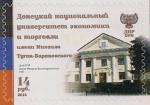 ДНР 2016 год. Национальный  университет экономики и торговли в Донецке. 1 марка