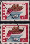 СССР 1979 год. 60 лет Советскому кино. Киноэкран. Разновидность - сдвиг золотой краски вверх