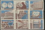 Набор спичечных этикеток. 100 лет библиотеки им. В.И. Ленина, 1962 г. 9 шт.