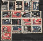 Набор спичечных этикеток. Штурм Вселенной. 1962 год. 18 шт